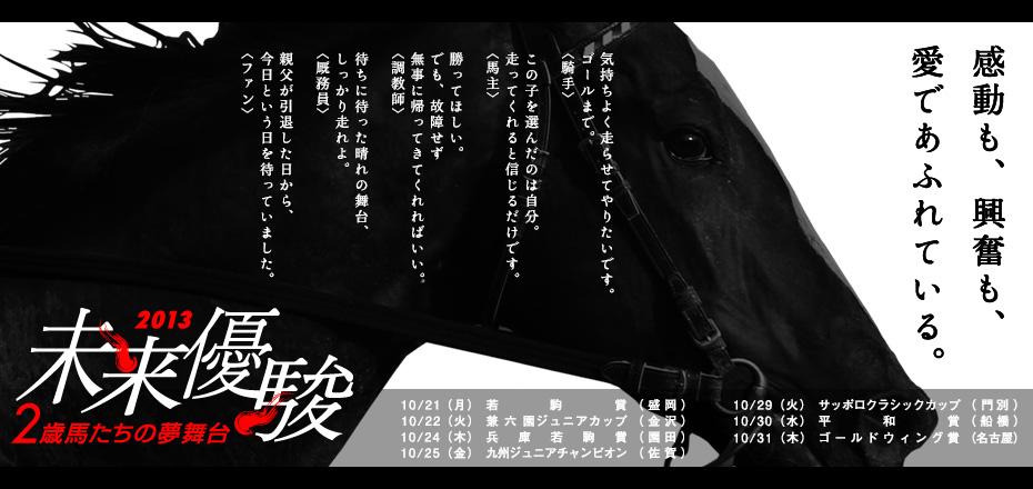 未来優駿2013 - 予想王TV@SANSP...