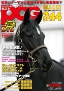 丸ごとPOG2013-2014