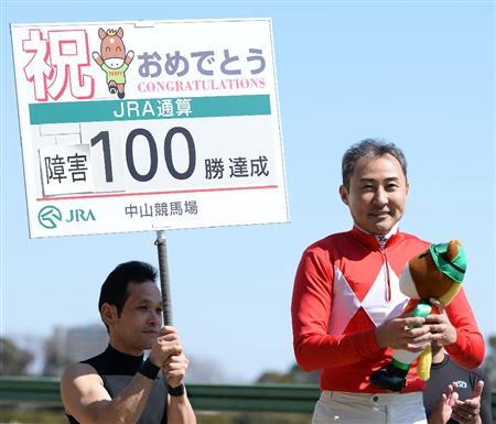 北沢伸也騎手が障害通算100勝を...