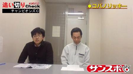 大阪サンスポの渡部陽之助記者と正木茂記者がお届け... 大阪サンスポの渡部陽之助記者と正木茂記者