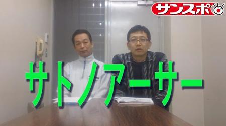 大阪サンスポの正木茂記者&鈴木康之記者による、き... 大阪サンスポの正木茂記者&鈴木康之記者に