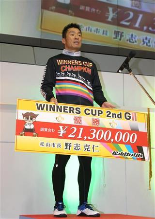 松山『ウィナーズカップ』は武田...