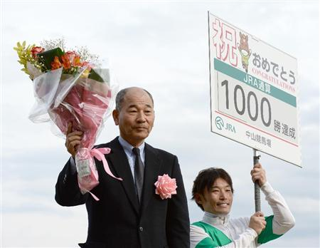 松山康久調教師が通算1000勝の偉...