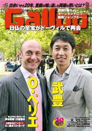 ドーヴィルで再会「武豊×オリビエ・ペリエ」特集 (1) - 予想王TV ...